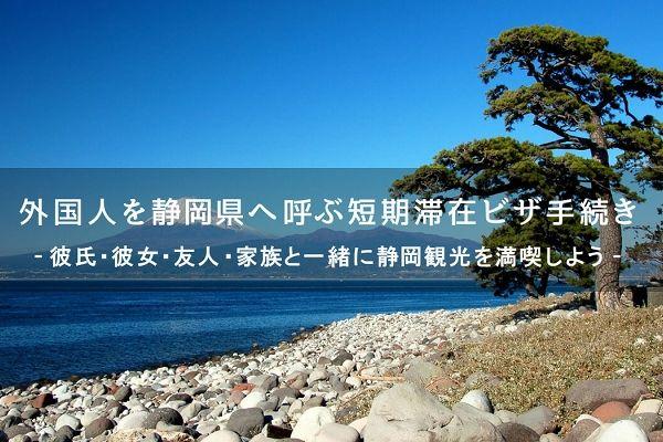 外国人を静岡へ呼ぶ