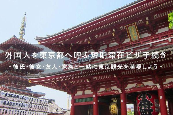 外国人を東京へ呼ぶ