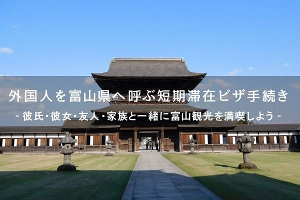 外国人を富山へ呼ぶ