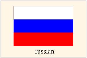 ロシア人を日本へ呼ぶ