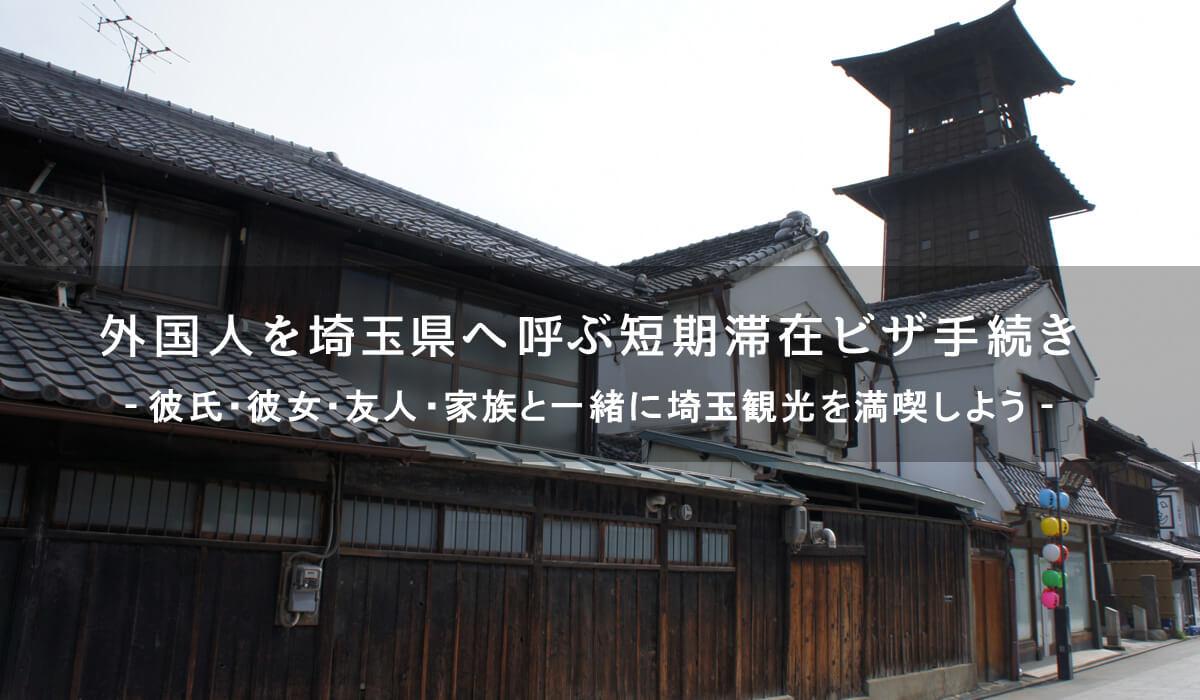 外国人を埼玉へ呼ぶための短期滞在ビザ手続き