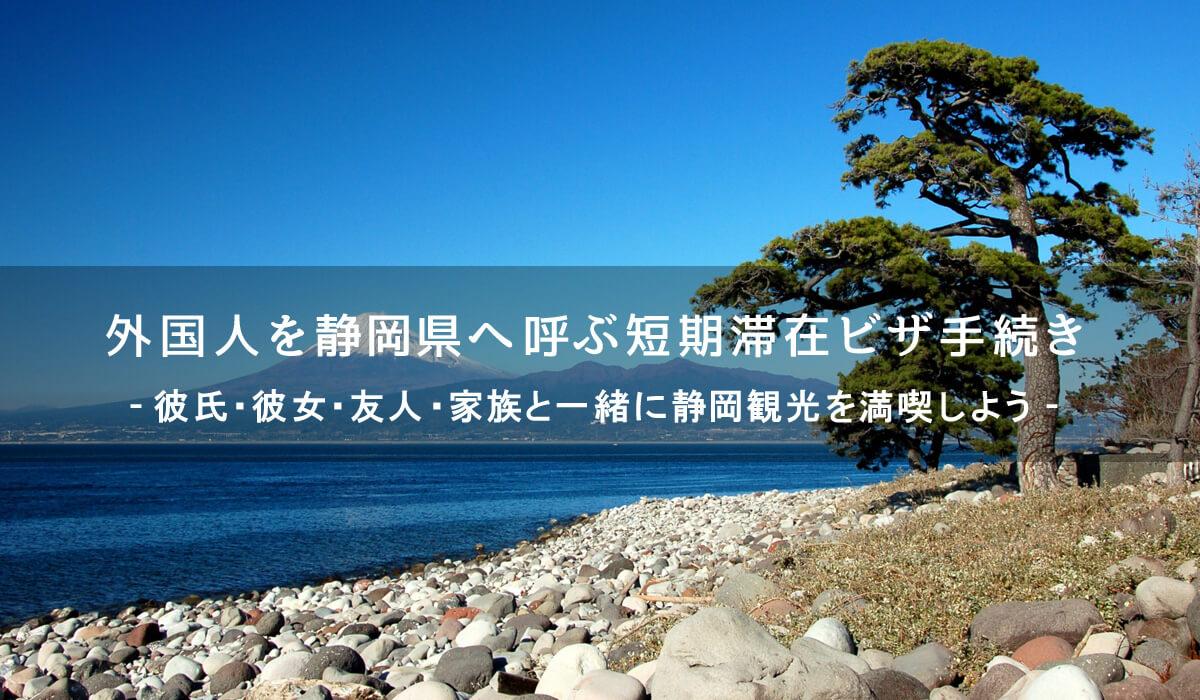 外国人を静岡へ呼ぶための短期滞在ビザ手続き