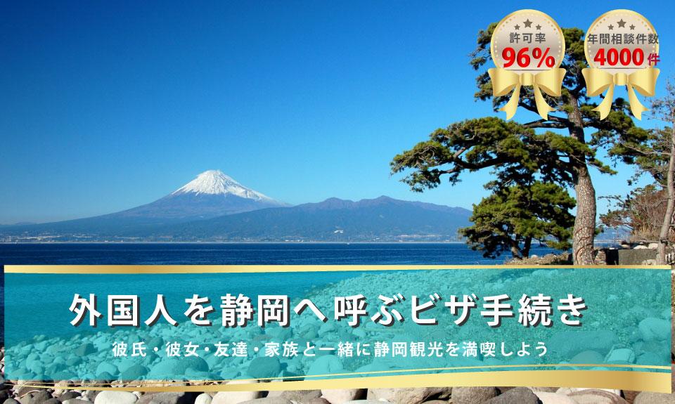外国人を静岡へ呼ぶビザ手続き