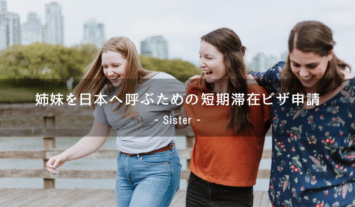 姉妹を日本へ呼ぶための短期滞在ビザ申請