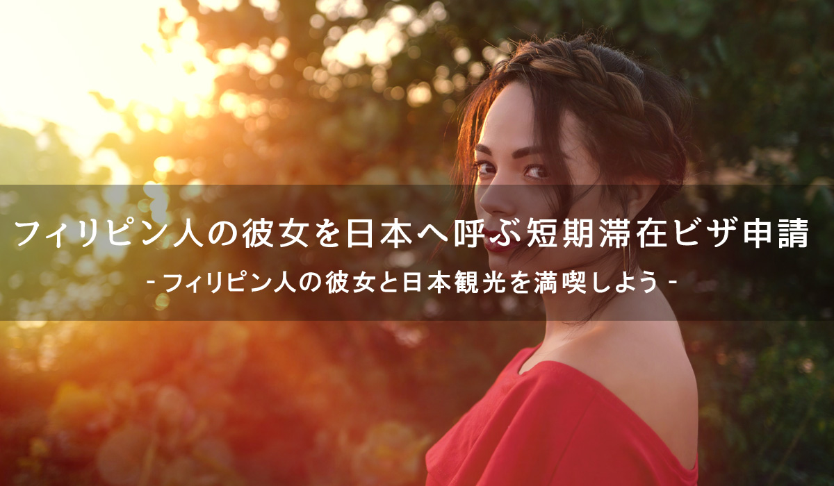 フィリピン人の彼女を日本へ呼ぶ短期滞在ビザ申請