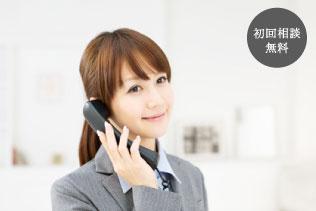 電話・メール・FAX・郵送で対応可能