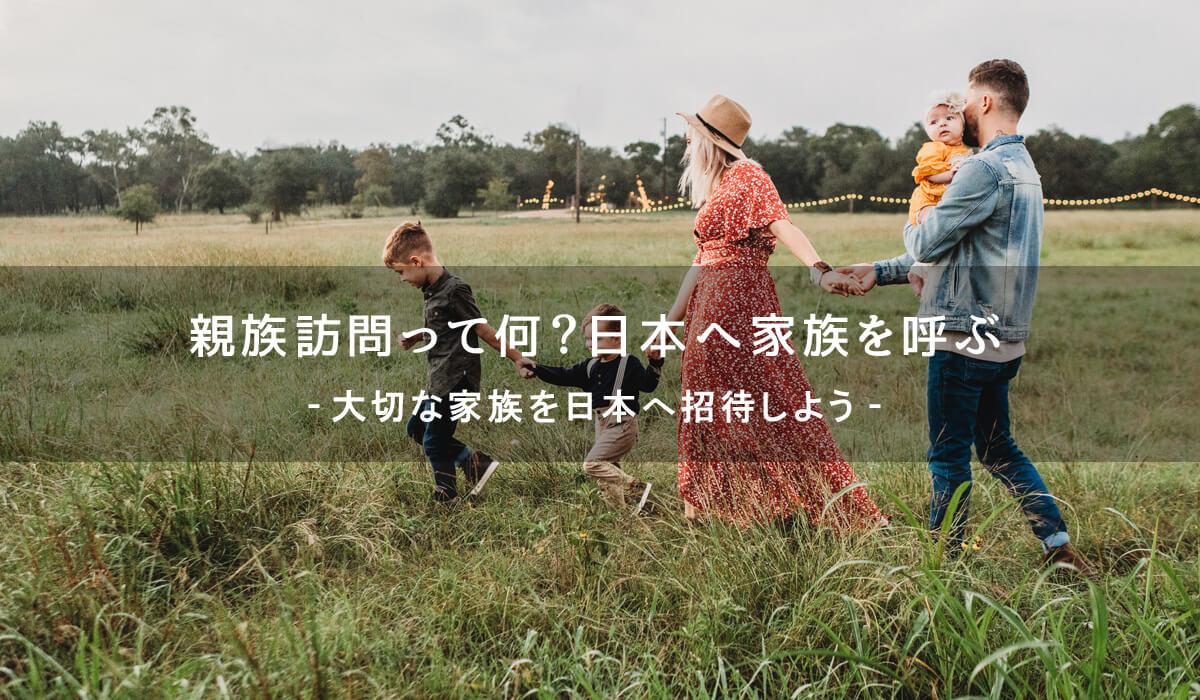 親族訪問って何?日本へ家族を呼ぶ