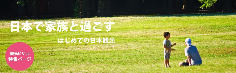 家族と一緒に日本で過ごす