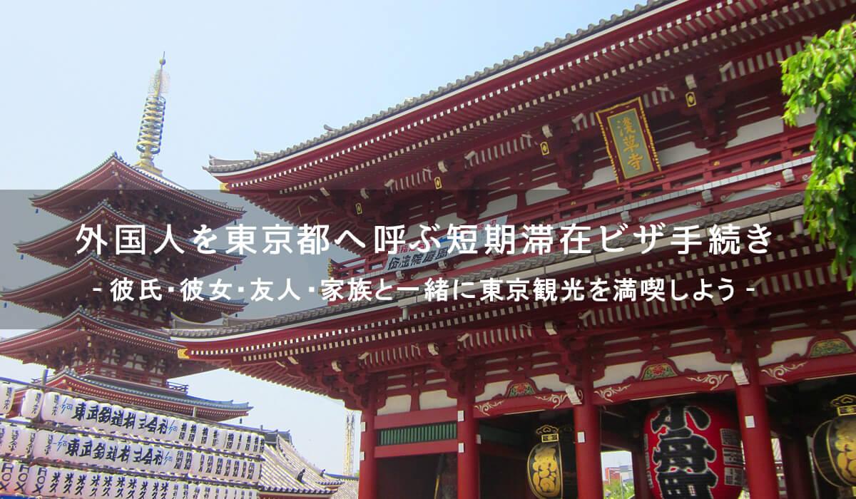 外国人を東京へ呼ぶための短期滞在ビザ手続き