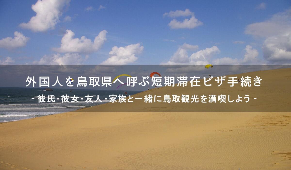 外国人を鳥取へ呼ぶための短期滞在ビザ手続き
