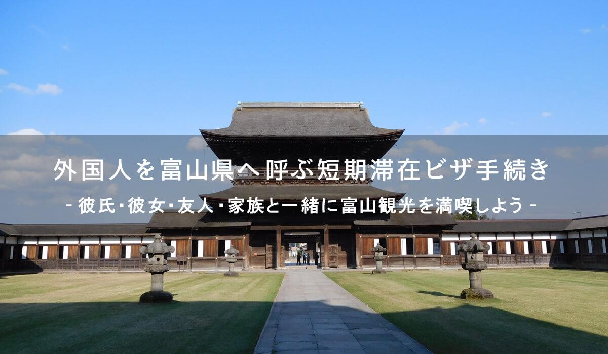 外国人を富山へ呼ぶための短期滞在ビザ手続き