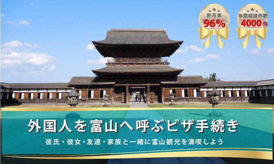 外国人を富山へ呼ぶビザ手続き