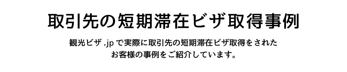 取引先の短期滞在ビザ取得事例:観光ビザ.jpで実際に取引先の短期滞在ビザ取得をされたお客様の事例をご紹介