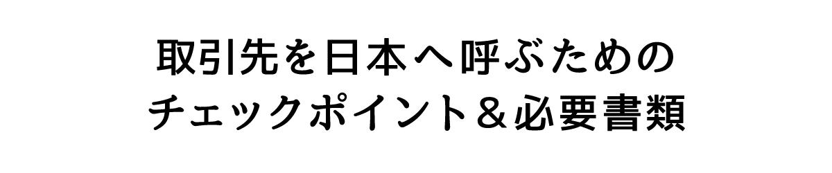 取引先を日本へ呼ぶためのチェックポイント&必要書類