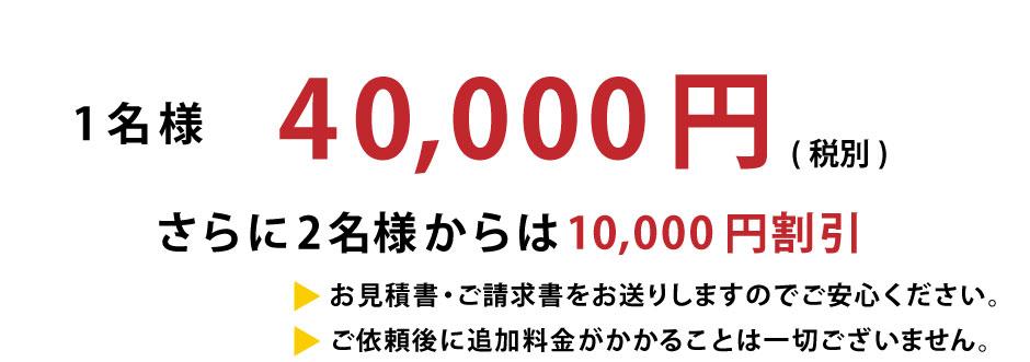 サポート代金は1名様40,000円(税別)