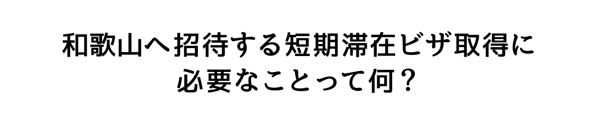 和歌山へ招待する短期滞在ビザ取得に必要なことって何?