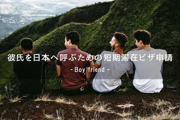 彼氏を日本へ呼ぶ