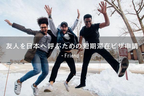 友人を日本へ呼ぶ