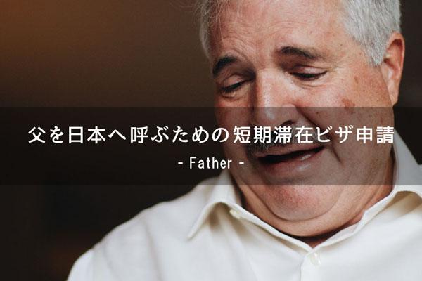 父を日本へ呼ぶ