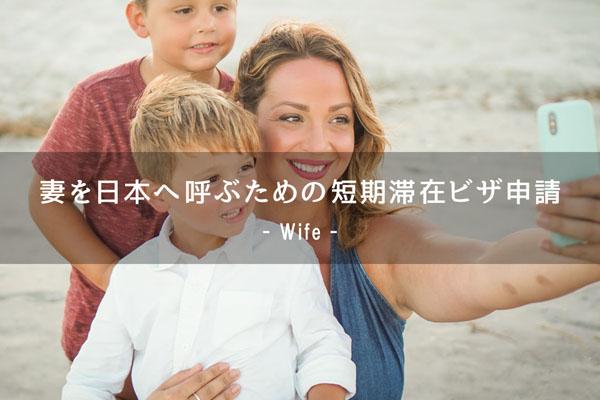 妻を日本へ呼ぶ