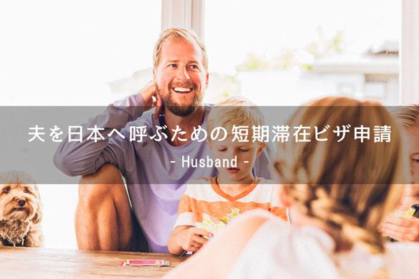 夫を日本へ呼ぶ