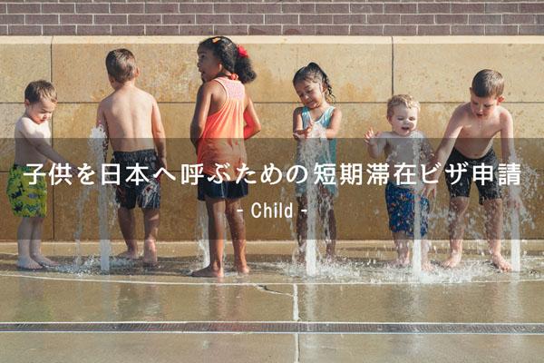 子供を日本へ呼ぶ
