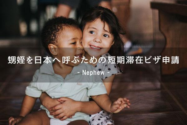 甥姪を日本へ呼ぶ
