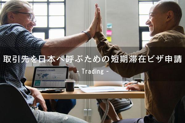 取引先を日本へ呼ぶ