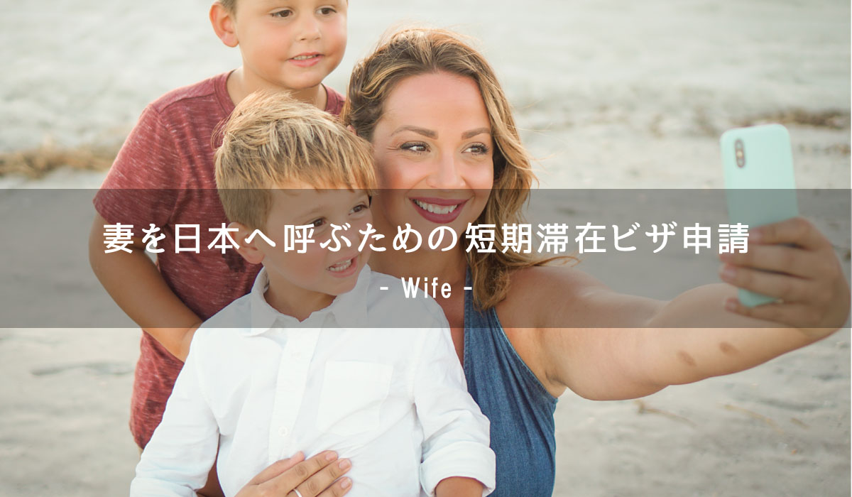 妻を日本へ呼ぶための短期滞在ビザ申請